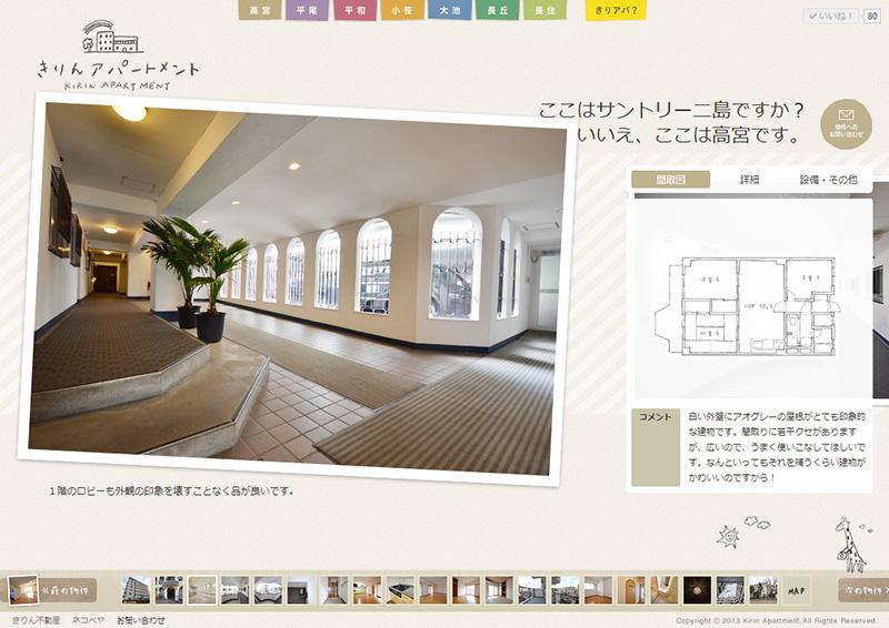 kirin-apartment2