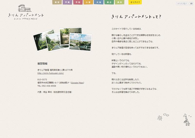 kirin-apartment5